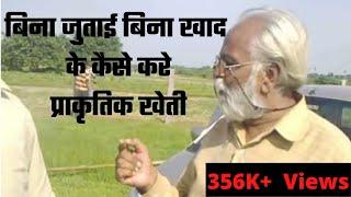 29 साल से ये किसान कर रहा बिना जुताई बिना खाद बिना लागत के लाखो की खेती