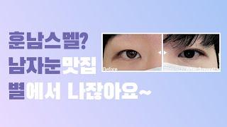 [쌍수브이로그] 남자쌍수 쌍꺼풀수술+앞트임 변화!! 남…