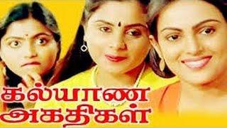 கல்யாண அகதிகள் -Kalyana Agathigal-Kuyili,Saritha,Y. Vijaya,Super Hit Tamil Family Full H D Movie
