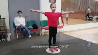 Тренажер Мишина, Школа фигурного катания ОЛИМП