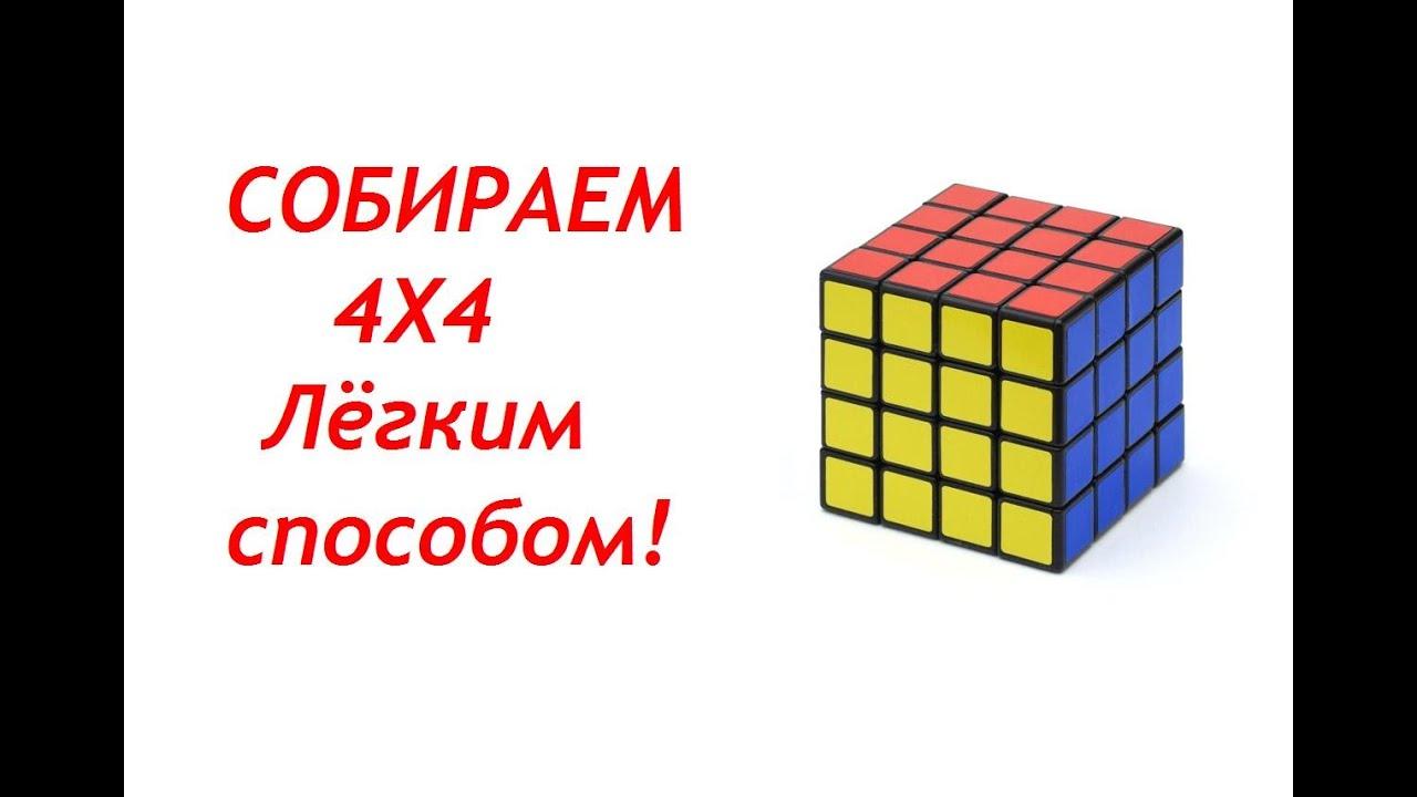 сборка кубика рубика 4 4 для начинающих