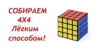 Как собрать кубик Рубика 4 на 4. Простой способ.