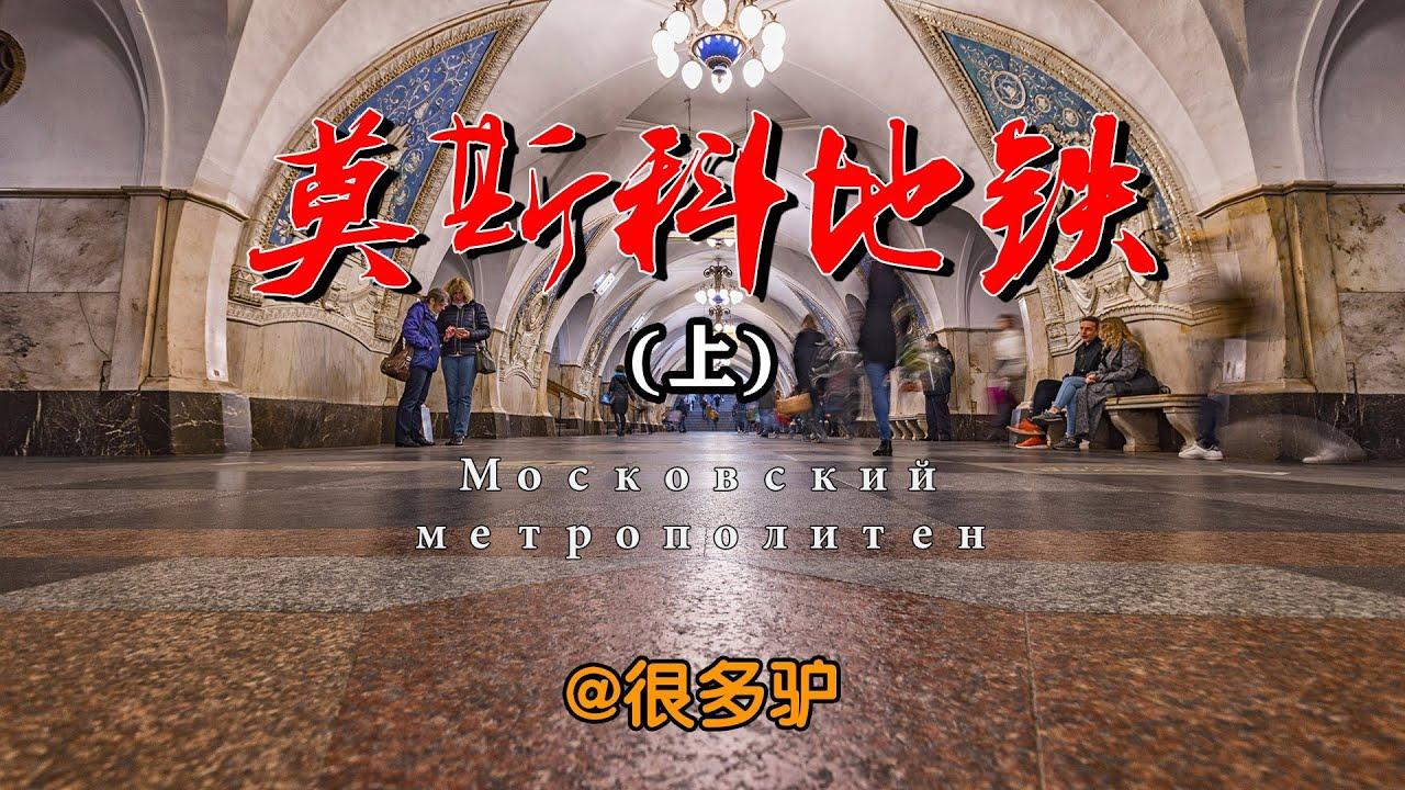莫斯科地铁(上)俄罗斯的地下宫殿 Moscow Metro(1)The Palace Under the City