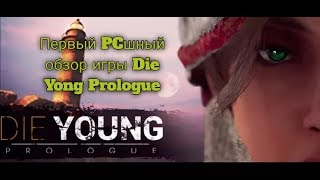 Обзор игры Die Young Prologue