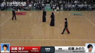 Moeko TAKAHASHI Me- Minori SATO - 57th All Japan Women KENDO Championship - Final 63