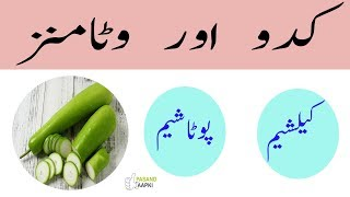 pumpkin : gourd : کدو of full information in urdu with Dr Khurram:Pasand Aapki