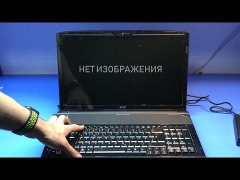 Ремонт после СЦ Германии для подписчика или как я накосячил при ремонте Full HD Ноутбука Acer 8930G