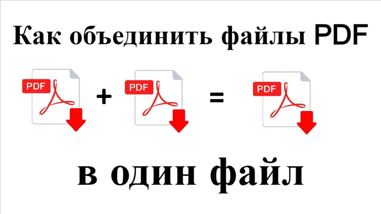 стороны правого как объединить фото в пдф на телефоне можно вбить