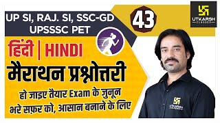 Hindi #43 | Marathon Quiz | UP SI, RAJ. SI, SSC-GD, UPSSSC PET | By Sahdev Sir