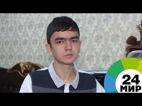 Юный гений из Таджикистана взял золотую медаль на международной олимпиаде - МИР 24