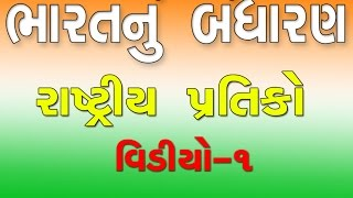 Constitution Of India In Gujarati   Bharatnu Bandharan  National Symbols by Nikunj Godeshvar