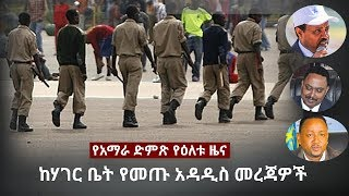 Voice of Amhara Daily Ethiopian News January 2, 2018