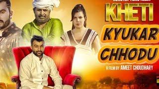 Kheti Kyukar Chhodu || Binder Danoda || Haryanvi Malang