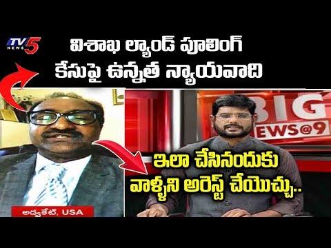 Lawyer Kaveti Srinivas On Vizag Land Pooling Issue   TV5 Murthy   TV5 News Special