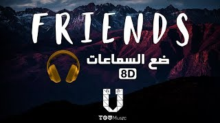 Marshmello \u0026 Anne-Marie - FRIENDS - (8D AUDIO) مترجمة عربي بتقنية