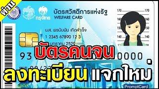#บัตรคนจน #บัตรสวัสดิการแห่งรัฐ ข่าวดีที่สุด เปิดลงทะเบียน บัตรคนจน รอบใหม่