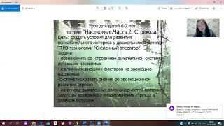 Знакомство с миром насекомых с помощью метода ТРИЗ - ТЕХНОЛОГИИ системный оператор
