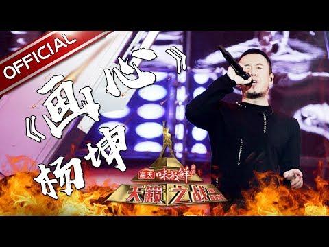 【单曲纯享版】 杨坤《画心》 《天籁之战2》第3期【东方卫视官方高清】