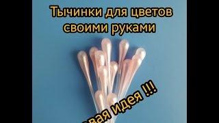 тычинки для цветов из фоамирана своими руками мастер класс Тонировка