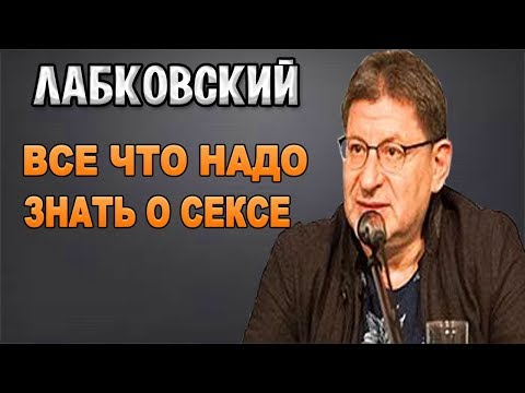 МИХАИЛ ЛАБКОВСКИЙ - ВСЕ ЧТО НАДО ЗНАТЬ О СЕКSE