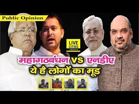 NDA vs Mahagathbandhan में कौन है Patna की पहली पसंद | Live Cities Public Opinion | LiveCities