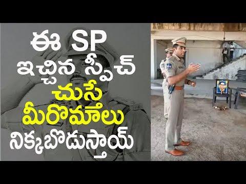 అదిరిపోయే ఈ SP స్పీచ్ చుస్తే మీరొమాలు నిక్కబొడుస్తాయ్ MUST WATCH | Dynamic SP Vishwajith | News Now