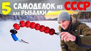 5 САМОДЕЛОК для ЗИМНЕЙ РЫБАЛКИ из СССР