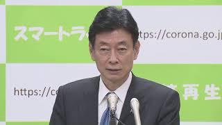 """【ノーカット】「東京アラート」解除へ 西村""""新型コロナ""""担当大臣会見"""