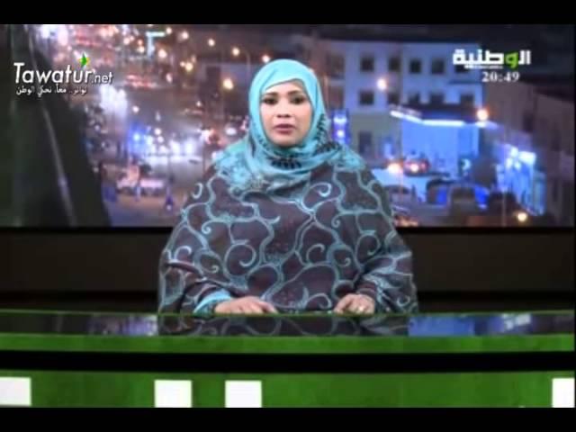 نشرة أخبار الوطنية 04-06-2015 - لالة بنت المد