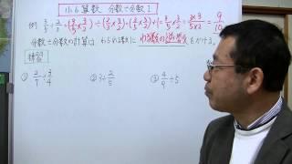 分数÷分数の基本について説明しました。 学年別の学習は、朋徳学院学習...