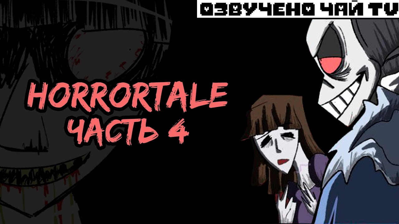 Horrortale RUS Часть 4 (хоррортейл комикс на русском)