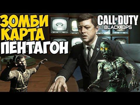 Зомби ворвались в Пентагон - Call Of Duty: Black Ops Зомби - Карта Пять