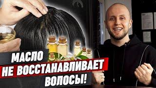 Масло для волос польза или вред Как использовать масло для волос