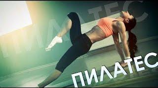 Пилатес для похудения - продвинутый уровень(Пилатес для похудения - продвинутый уровень. Упражнениями пилатеса для похудения могут заниматься люди..., 2015-08-10T09:35:33.000Z)