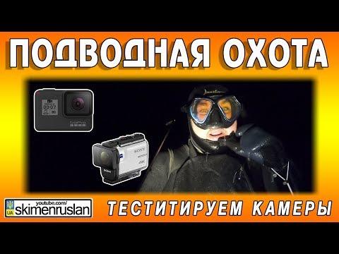 ПОДВОДНАЯ ОХОТА - тестируем под водой камеры GoPro 7 VS Sony X3000