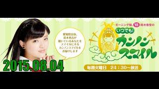 第36回目の放送 2015年8月5日 鈴木香音ちゃんの誕生日の放送 コーナー ...