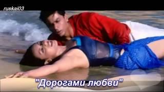 Шахрукх Кхан о любви. Часть 2.