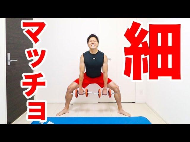 【10分】5kgダンベルで細マッチョ確定!全身を鍛える!