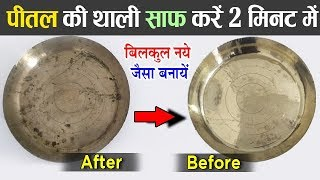 पीतल का बर्तन साफ़ करना सीखे | पुराने बर्तन को बिलकुल नया बनाए | How To Clean Brass vessel at Home