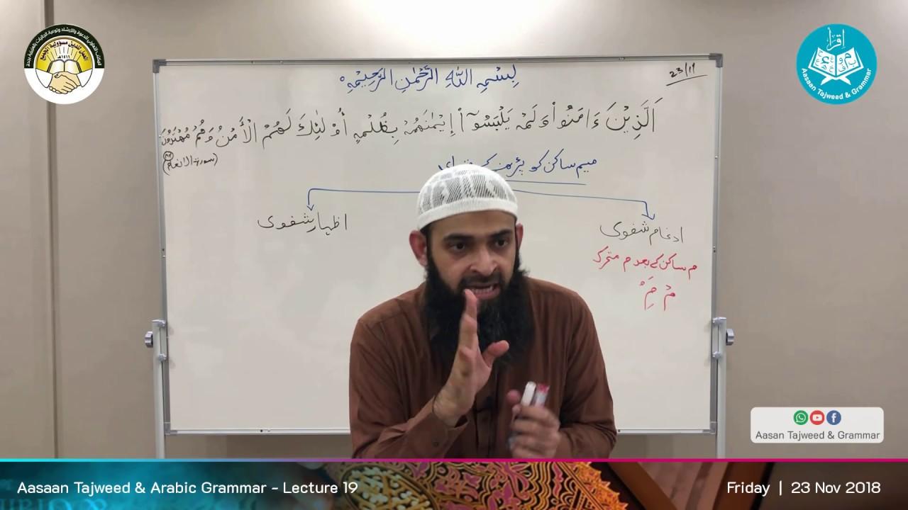 Lecture #19 - Friday | 23 Nov 2018 Aasaan Tajweed & Grammar