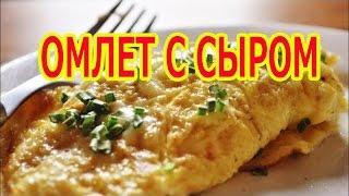 Пышный омлет с сыром на сковороде.  Рецепт пышного омлета на сковороде.