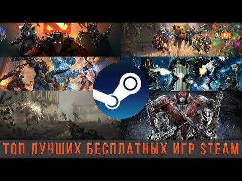 ТОП Лучшие бесплатные игры Steam (2018) - TOP free games steam