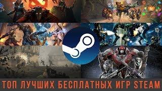 видео Лучших Бесплатных Игр | Самая популярная игра в Интернете