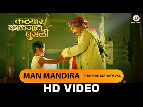 man-mandira---shankar-mahadevan-|-katyar-kaljat-ghusli-|-shankar-mahadevan-&-sachin-pilgaonkar