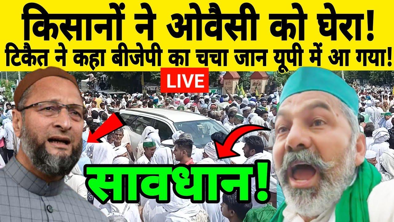 Download राकेश टिकैत ने ओवैसी को घेरा! kisan andolan | rakesh tikait | farmers protest news