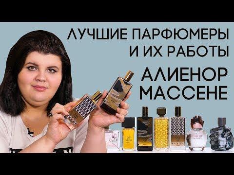 Выдающиеся парфюмеры и их творения: Алиенор Массене