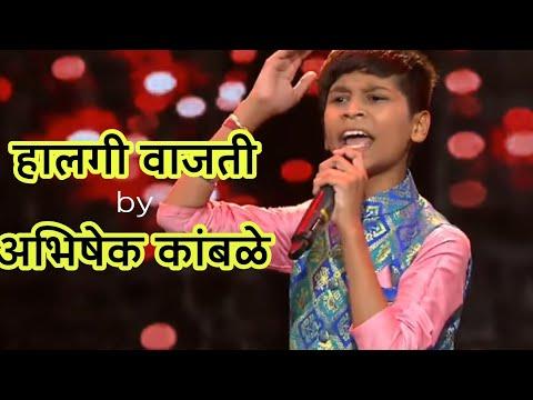 Abhishek Kamble- Halgi Vajati | Sur Nava Dhyas Nava | Chote Surveer