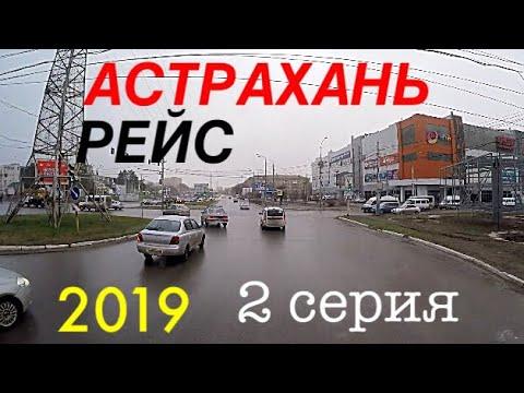 Москва -Астрахань. Про танцующий мост в Волгограде.