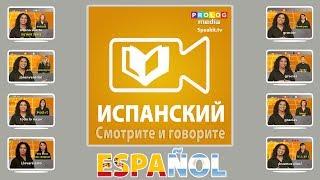 Учите Испанский с помощью SPEAKit.tv (57004)