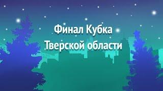 Финал Кубка Тверской области 3 день